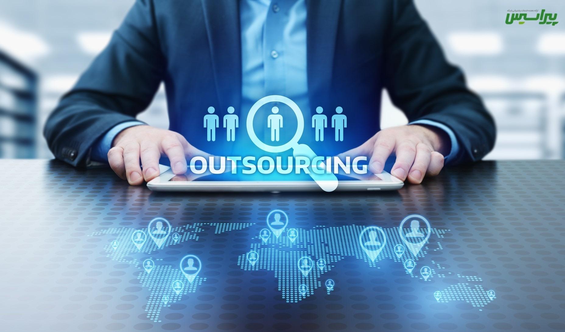 برون سپاری بخش فناوری اطلاعات به یک شرکت خدمات پشتیبانی MSP