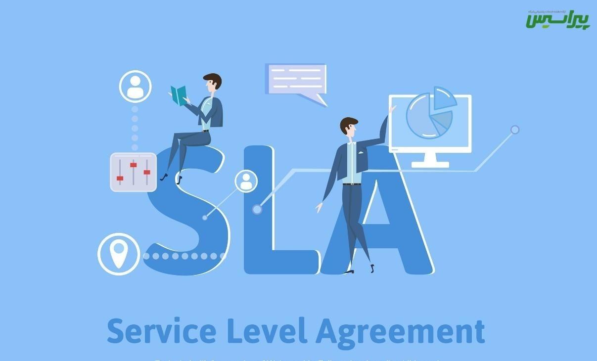 توافقنامه ی SLA