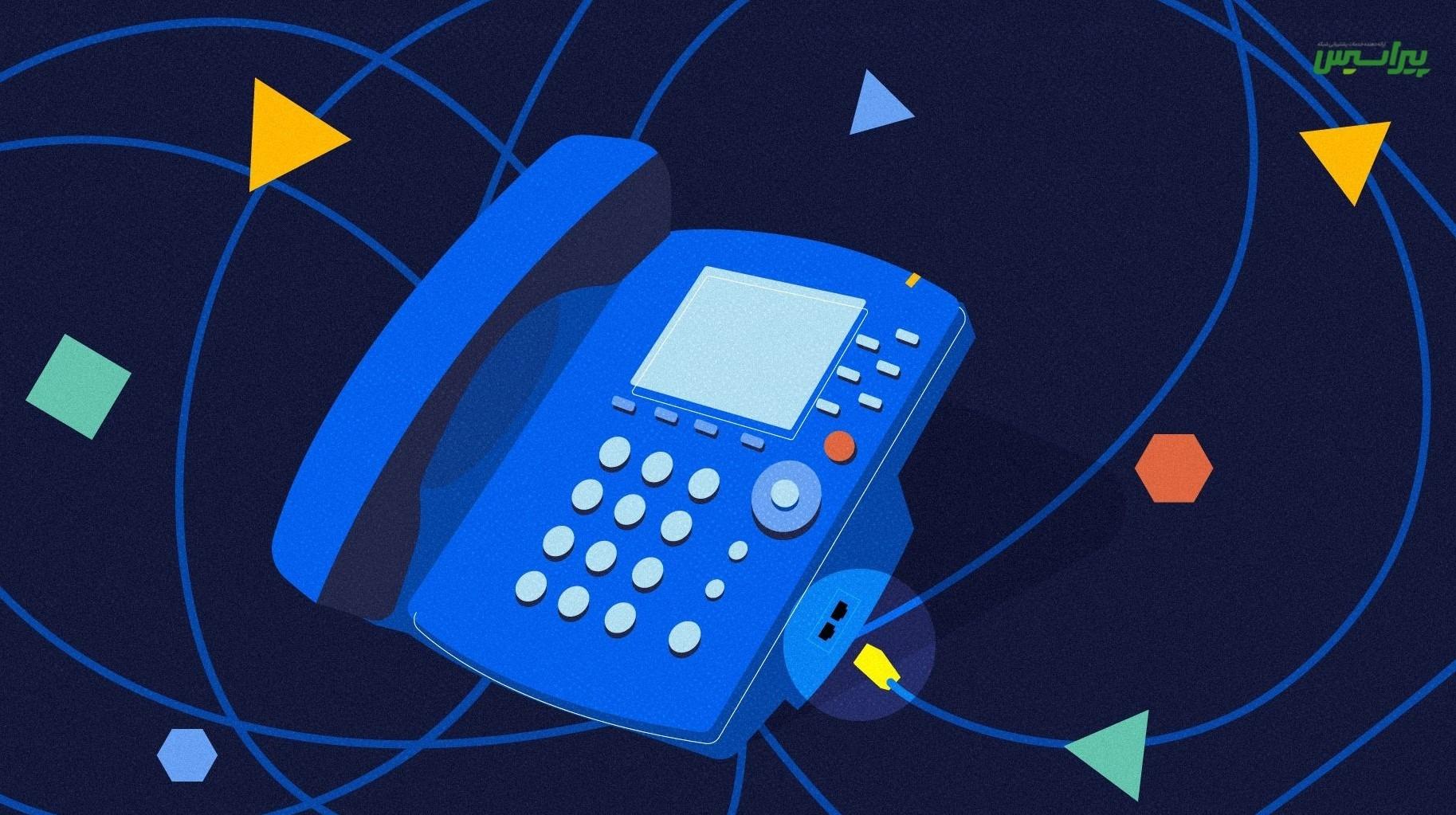 تلفن تحت شبکه VOIP